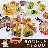 ハロウィン (Halloween) テトラパック (50個入り) 配る用 お菓子セット (かぼちゃ おばけ) 金平糖