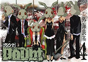 Doubt 4 (ガンガンコミックス)