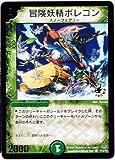 【シングルカード】冒険妖精ポレゴン P15/Y3 (デュエルマスターズ) コモンプロモ/箔押し仕様