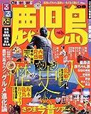 るるぶ鹿児島 '08 (るるぶ情報版 九州 7)