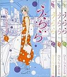 うらら コミック 1-4巻セット (講談社コミックスキス)