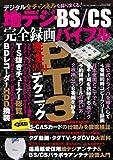 地デジ・BS/CS完全録画バイブル (三才ムック vol.540)
