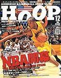 HOOP (フープ) 2009年 12月号 [雑誌]