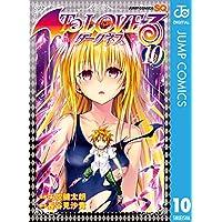 To LOVEる—とらぶる—ダークネス モノクロ版 10 (ジャンプコミックスDIGITAL)