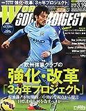 ワールドサッカーダイジェスト 2015年 3/19 号 [雑誌]