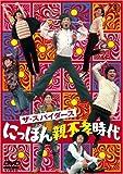 ザ・スパイダース にっぽん親不孝時代[DVD]