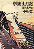 李陵・山月記―弟子・名人伝 (角川文庫クラシックス)
