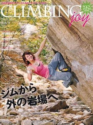 CLIMBING joy No.9 (別冊 山と溪谷)