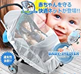 My Vision ベビーシェルター 赤ちゃん ベビーカー用 蚊帳 害虫 侵入 防ぐ ネット 虫 蚊 便利 コンパクト 簡単設置 MV-BABY-SHEL