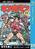 キン肉マン 33 (ジャンプコミックスDIGITAL)