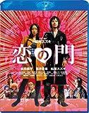 恋の門 Blu-ray スペシャル・エディション