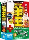 筆王2007 for Windows + デジカメNinja X