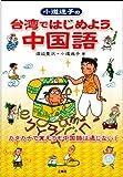小道迷子の「台湾で中国語」(仮)