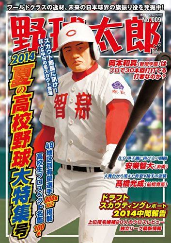 野球太郎 No.009 2014夏の高校野球大特集号 (廣済堂ベストムック)