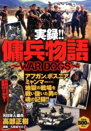 実録!!傭兵物語~WAR DOGS~