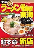 ラーメンWalker東海2016<ラーメンWalker> (ウォーカームック)