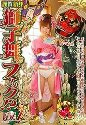 謹賀新年 獅子舞ファック vol.1 [DVD]