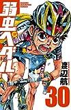 弱虫ペダル 30 (少年チャンピオン・コミックス)