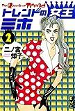 トレンドの女王ミホ(2) (Kissコミックス)