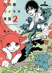 江の島ワイキキ食堂 2巻 (ねこぱんちコミックス)