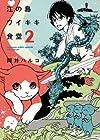 江の島ワイキキ食堂 第2巻 2011年01月11日発売