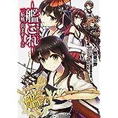 艦隊これくしょん ‐艦これ‐ 一航戦、出ます!  (2) (角川スニーカー文庫)