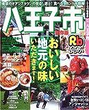 るるぶ八王子市 (るるぶ情報版―関東)