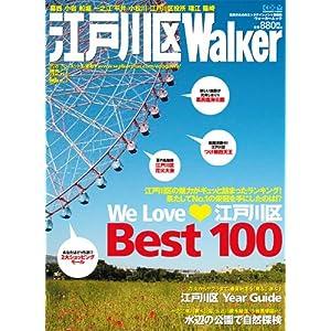 江戸川区walker (ウォーカームック 66)