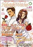 はばたきウォッチャー 2003春号
