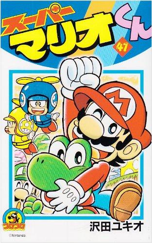 スーパーマリオくん 41 (てんとう虫コロコロコミックス)