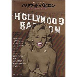 ハリウッド・バビロン