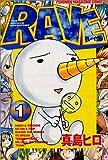 レイヴ (1) (少年マガジンコミックス)