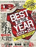 iP! (アイピー) 2014年 01月号 [雑誌]
