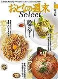 おとなの週末セレクト「唸る焼きそば、アジアン麺、パスタ」〈2016年6月号〉 [雑誌] おとなの週末 セレクト