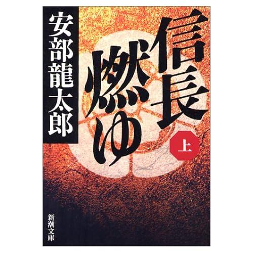 信長燃ゆ〈上〉 (新潮文庫)をAmazonでチェック!