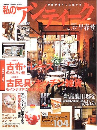 私のアンティーク (No.37) (Gakken interior mook)