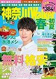 神奈川Walker2015 春・初夏 (ウォーカームック)