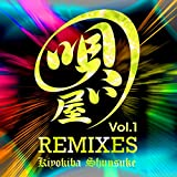 唄い屋・REMIXES Vol. 1