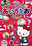 サンリオぽこあぽこシリーズ ハローキティのマジカルあいうえお [DVD]