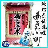【新米入荷】 秋田県仙北産 無洗米 あきたこまち 5kg 平成24年度産