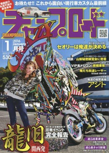 チャンプロード 2016年 01 月号 [雑誌]
