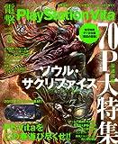 電撃Play Station Vita (プレイステーション ヴィータ) Vol.3 2013年 4/7号 [雑誌]