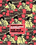 Thomas Bayerle. 40 Years Chinese Rock 'n'Roll (3865601006) by Thomas Bayrle