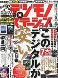デジモノステーション 2012年 05月号 [雑誌]