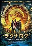 ラグナロク ~オーディン神話伝説~ [DVD]