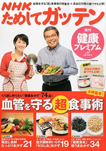 NHKためしてガッテン増刊 健康プレミアム Vol.07 2014年 11月号 [雑誌]