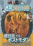 迷宮クロニクル 8