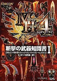 モンスターハンター4 斬撃の武器知識書〈1〉