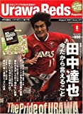 Urawa Reds Magazine (浦和レッズマガジン) 2007年 08月号 [雑誌]