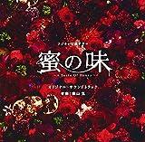 フジテレビ系ドラマ「蜜の味~A Taste Of Honey~」オリジナルサウンドトラックの画像